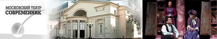 Московский театр современник «Пигмалион»