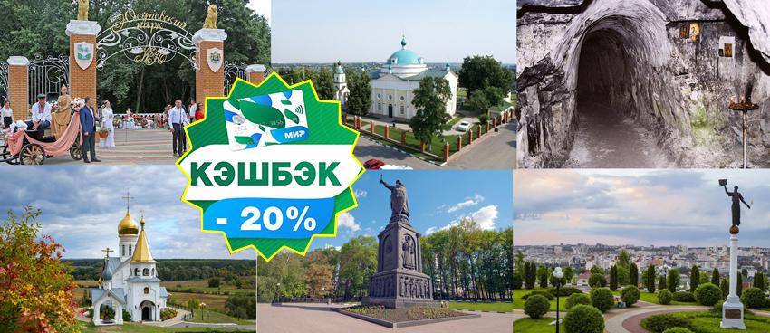Ракитное-Белгород-Холки-Прохоровка