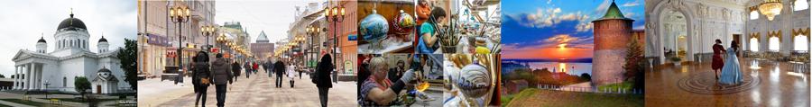«Новогодние каникулы в Нижнем Новгороде» 3 дня / 2 ночи