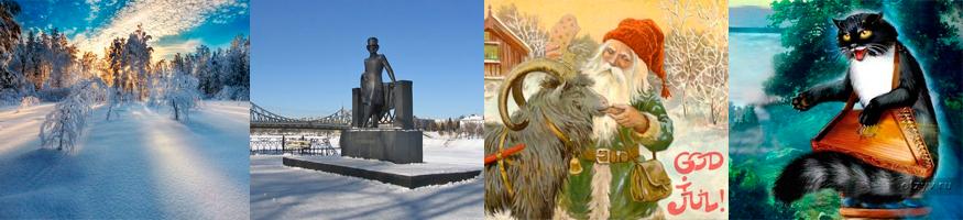 Новогодние причуды с финским дедом морозом Йоулупуки, да Кота Баюна