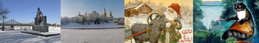 Новогодние причуды с финским дедом морозом Йоулупуки