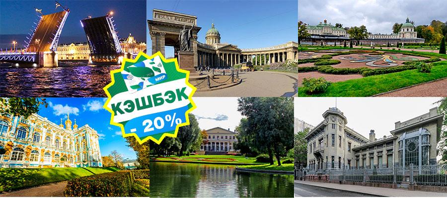 Многоликий Петербург